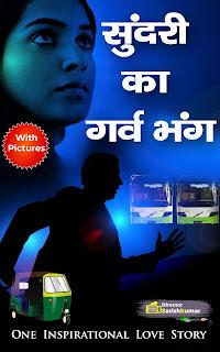 सुंदरी का गर्व भंग - One Inspirational Love Story in Hindi