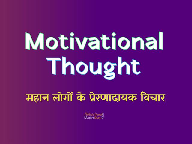 70+ Motivational Thought in Hindi - महान लोगों के प्रेरणादायक विचार
