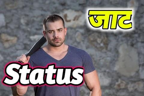 Jaat status Photo Download   जाट स्टेटस फोटो   Jaat status in Hindi 2019