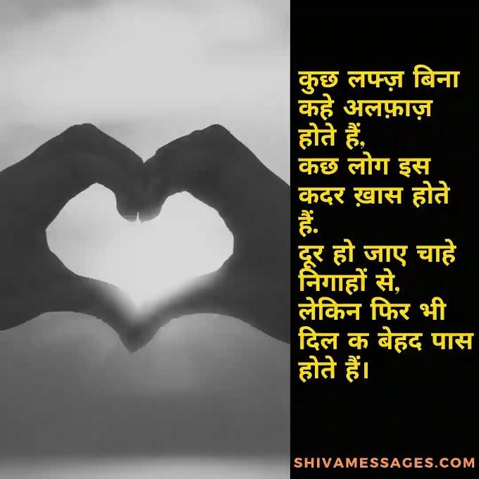 Heart Touching msgs उन सभी lovers के लिए जो एक दुसरे से बेइन्तेहां मोहब्बत करते है