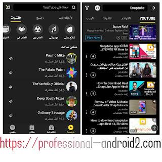 تحميل تطبيق سناب تيوب Snaptube آخر إصدار للأندرويد.