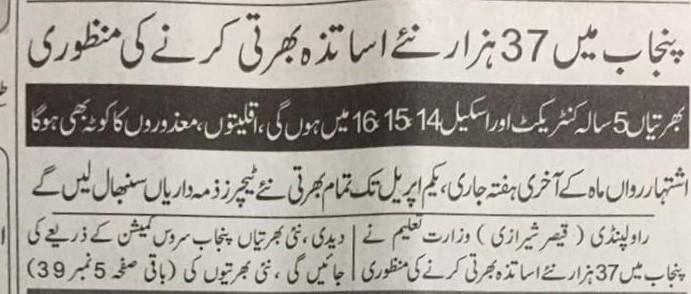 punjab public service commission eligibility criteria