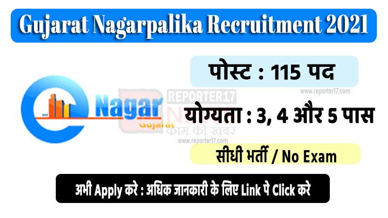 Gujarat Various Nagarpalika Recruitment 2021
