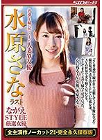 NSPS-751 ながえSTYLE厳選女優