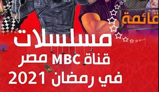 توقيت موعد مسلسلات رمضان 2021 على قناة ام بى سى MBC مصر