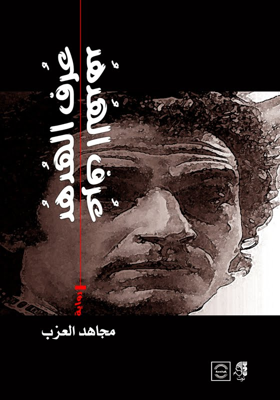 a5e21c8e56c92 مجاهد العزب Megahed EL-Azab  عُرف الهُدهُد رواية