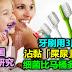 美国检测研究:牙刷用3周,沾黏「屎尿」粒子,细菌比马桶多80倍。