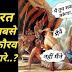 श्री कृष्ण ने मारा था महाभारत के सभी योद्धाओं को...?