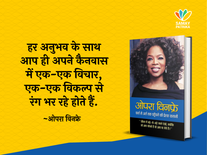 oprah-winfrey-book-hindi-quotes