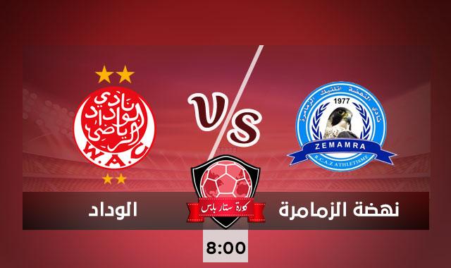مشاهدة مباراة الوداد ونهضة الزمامرة بث مباشر اليوم الاحد 20-09-2020 الدوري المغربي