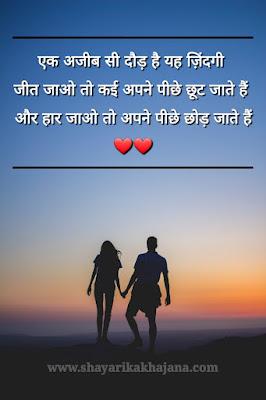 Apane Pichhe Chhut Jate Hai Hindi Shayari 2019