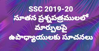 SSC 2019-20 Instructions to teachers on changes in new questionnaires. SSC 2019-20 నూతన ప్రశ్నపత్రములలో మార్పులపై ఉపాధ్యాయులకు సూచనలు.