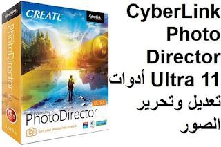 CyberLink PhotoDirector Ultra 11 أدوات تعديل وتحرير الصور
