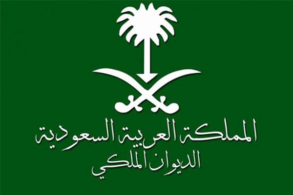 وفاة الأميرة دنا بن تركي بن سعود