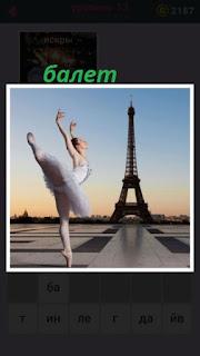 655 слов девушка показывает из балета на фоне эйфелевой башни 13 уровень