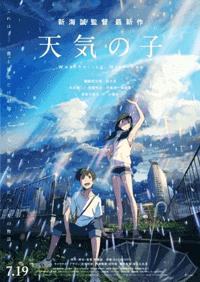 فيلم الانمي Tenki no Ko مترجم