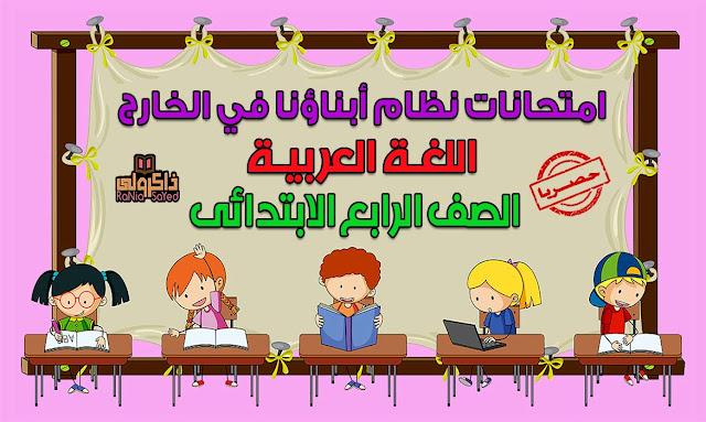 امتحانات,أبناؤنا في الخارج,أبنائنا في الخارج,ابناؤنا بالخارج,ابناؤنا فى الخارج السعودية,امتحانات ابنائنا فى الخارج,امتحانات ابناؤنا بالخارج,امتحانات ابنائنا بالخارج,ابناؤنا في الخارج الكويت,بنك المعرفة,ابناؤنا فى الخارج,ابنائنا فى الخارج,امتحان لغة عربية للصف الرابع الابتدائي نظام ابناؤنا في الخارج,امتحان عربي للصف الرابع الابتدائي نظام ابناؤنا في الخارج 2020