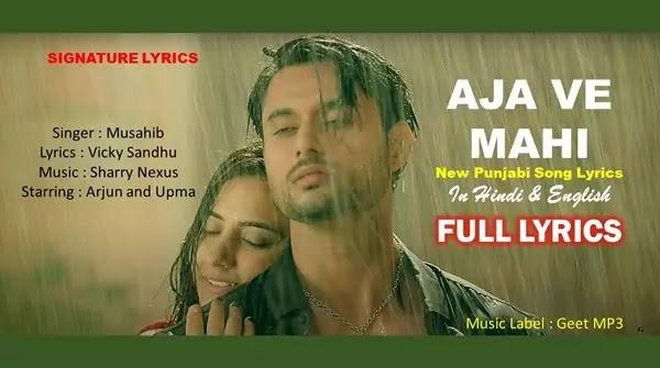 Aaja Ve Mahi Lyrics - MUSAHIB | Aja Ve Mahi Lyrics - New Punjabi Song