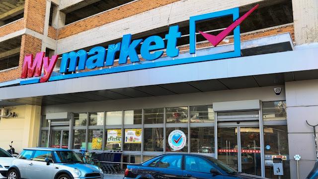 My Market: Απολύθηκε η διευθύντρια που έγραψε την ανακοίνωση για τα 300 ευρώ