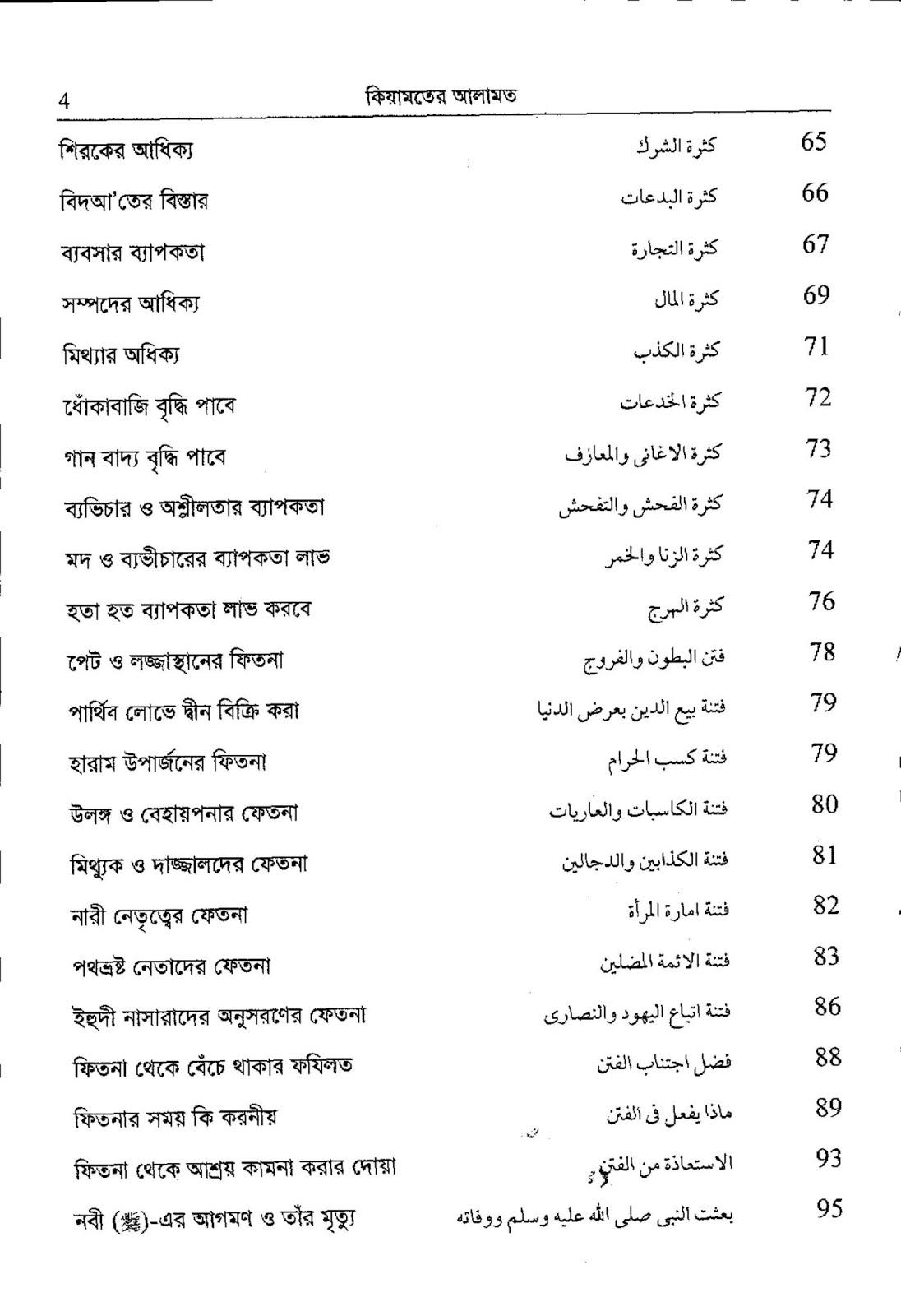কিয়ামতের আলামত pdf |কিয়ামতের ১৪১ টি আলামত pdf | কিয়ামতের সকল আলামত সমূহ