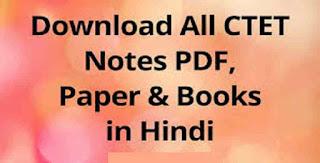 CTET Book in Hindi PDF