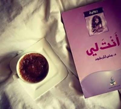 انت لى, رواية انت لى, رواية انتى لى مجانا, رواية انتى لى رومانسية, رواية عربية مجانا رومانسية