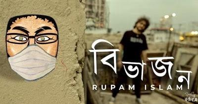 Bibhajon Lyrics | Rupam Islam