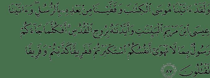 Surat Al-Baqarah Ayat 87