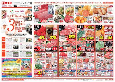 【PR】フードスクエア/越谷ツインシティ店のチラシ3月9日号