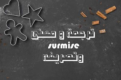 ترجمة و معنى surmise وتصريفه