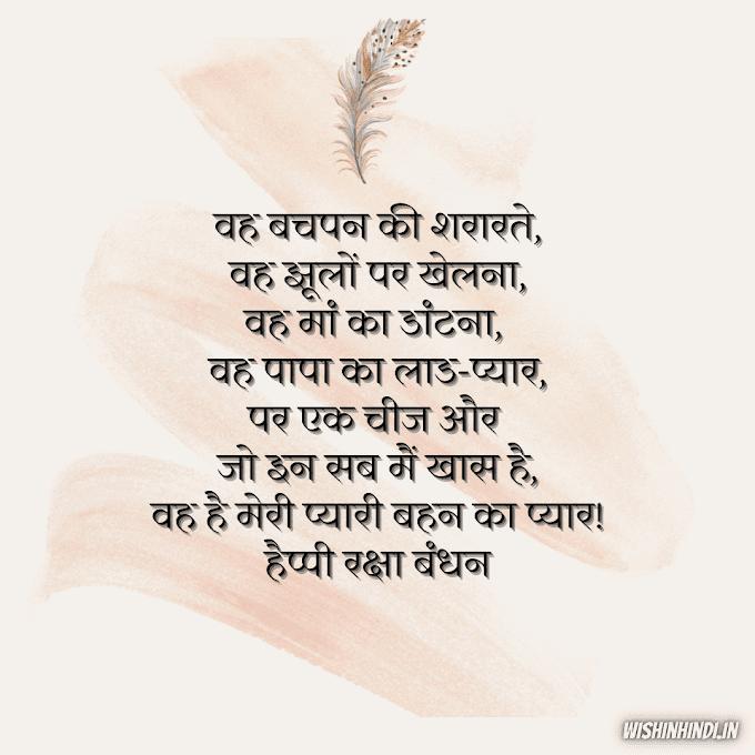 2021 Happy raksha bandhan wishes in hindi for brother and sister