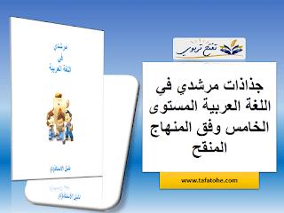 جذاذات مرشدي في اللغة العربية المستوى الخامس وفق المنهاج المنقح