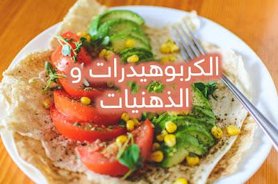 الواي بروتين في رمضان و الكربوهيدرات و الذهنيات.