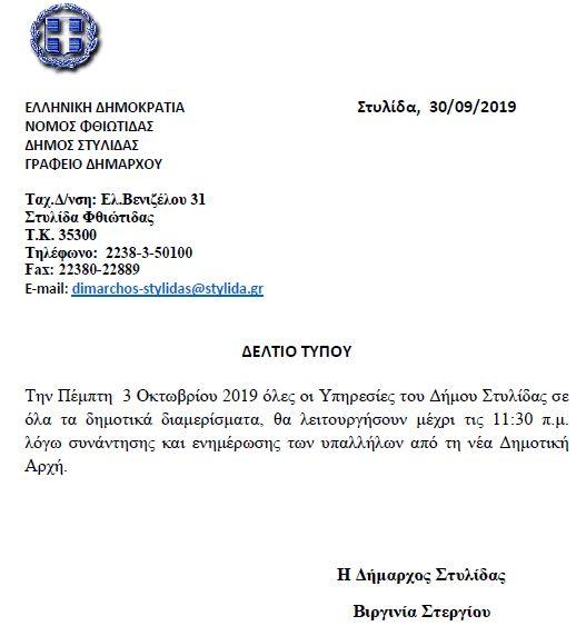 Την Πέμπτη 3 Οκτωβρίου 2019 όλες οι Υπηρεσίες του Δήμου Στυλίδας σε όλα τα δημοτικά διαμερίσματα, θα λειτουργήσουν μέχρι τις 11:30 π.μ.