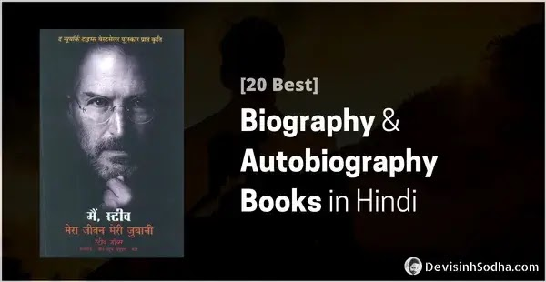 best biography and autobiography books in hindi