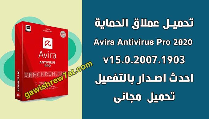 تحميل مكافح الفيروسات القوى Avira Antivirus Pro 2020 v15.0.2007.1903 بالتفعيل.