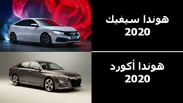مقارنة بين هوندا سيفيك 2020 و هوندا أكورد 2020