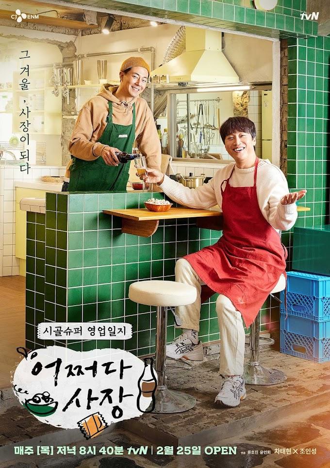 【韓國綜藝】偶然成為社長,車太鉉與趙寅成突然成為超市老闆啦!