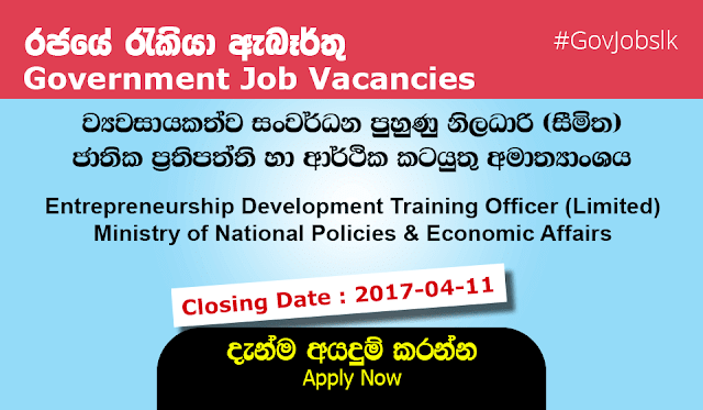 Entrepreneurship Development Training Officer (Limited) - Ministry of National Policies & Economic Affairs