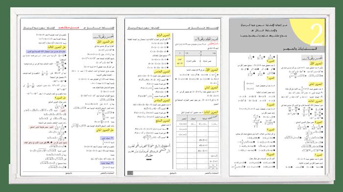 سلسلة تمارين مع الحلول النموذجية في الرياضيات للأولى ثـانوي
