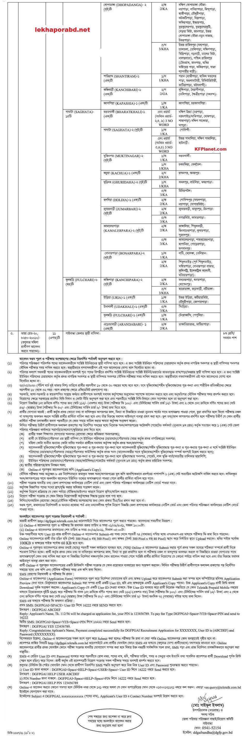 গাইবান্ধা জেলা পরিবার পরিকল্পনা নিয়োগ বিজ্ঞপ্তি ২০২১ - Gaibandha District poribar porikolpona job circular 2021 - স্বাস্থ্য ও পরিবার পরিকল্পনা অধিদপ্তরে নিয়োগ বিজ্ঞপ্তি ২০২১