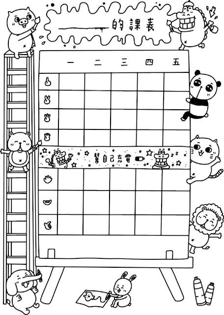 傻笑鱷魚國小班級經營分享站: 【班級經營】傻笑鱷魚功課表