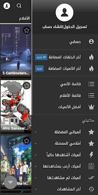تحميل برنامج animeify اخر اصدار
