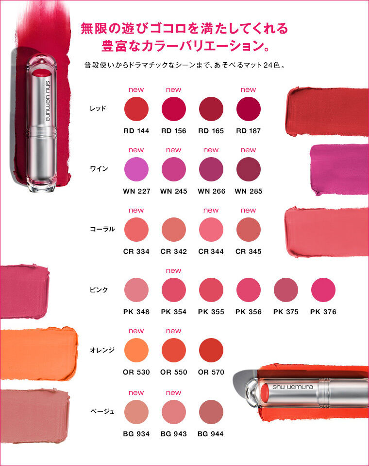 Shu Uemra Rouge Unlimited Supreme Matte