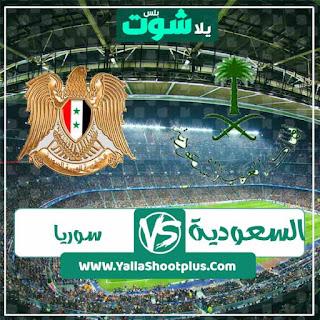 مشاهدة مباراة السعودية وسوريا بث مباشر اليوم 15-1-2020 في كأس أمم آسيا تحت 23 سنة