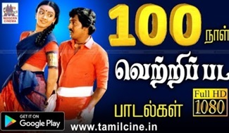 100 Days Super hits Songs