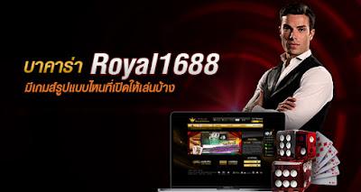 บาคาร่า Royal1688