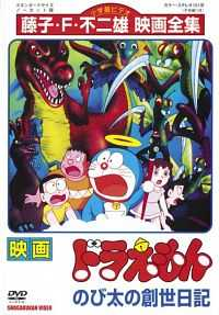 Doraemon Nobita's Diary Of The Creation Of The World (1995) Hindi Dubbed Download DVDRip