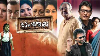 61 Garpar Lane 2017 Bangla Full Movies Download 480p HD