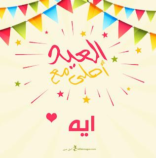 العيد احلى مع اية